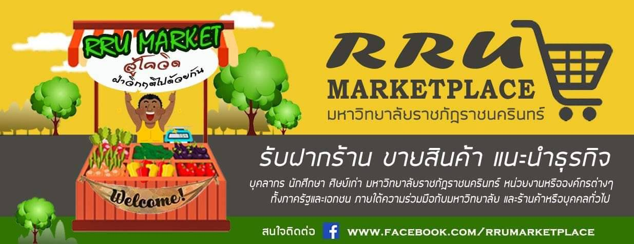 rrumarketplace